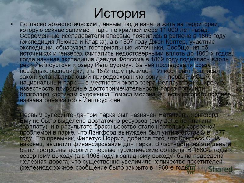 История Согласно археологическим данным люди начали жить на территории, которую сейчас занимает парк, по крайней мере 11 000 лет назад. Современные исследователи впервые появились в регионе в 1805 году (экспедиция Льюиса и Кларка), а в 1807 году Джон