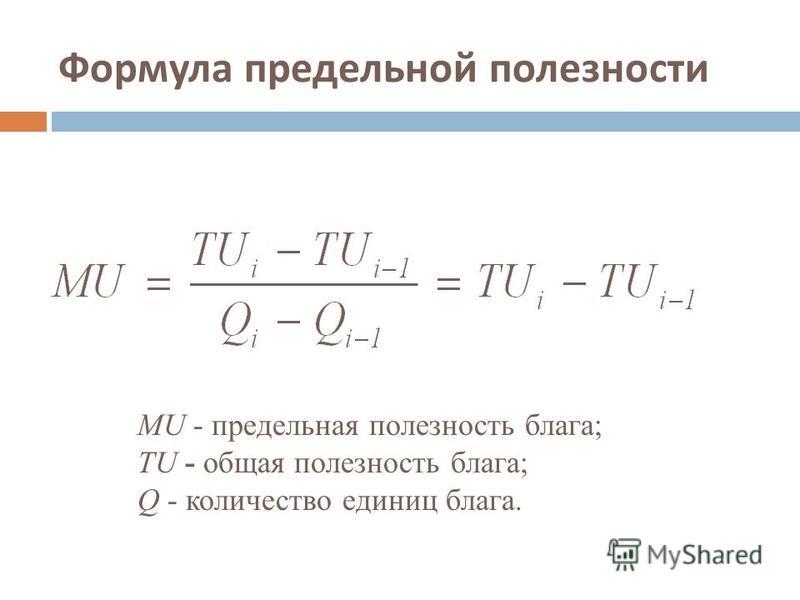Формула предельной полезности MU - предельная полезность блага; ТU - общая полезность блага; Q - количество единиц блага.