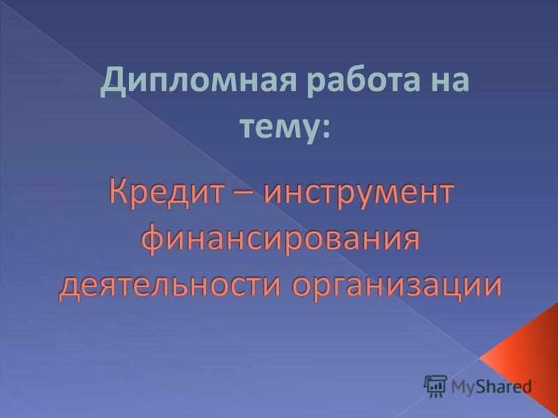 Презентация на тему Дипломная работа на тему Исследование  1 Дипломная работа на тему
