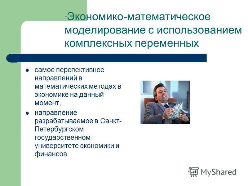 самое перспективное направлений в математических методах в экономике на данный момент, направление разрабатываемое в Санкт- Петербургском государственном университете экономики и финансов.
