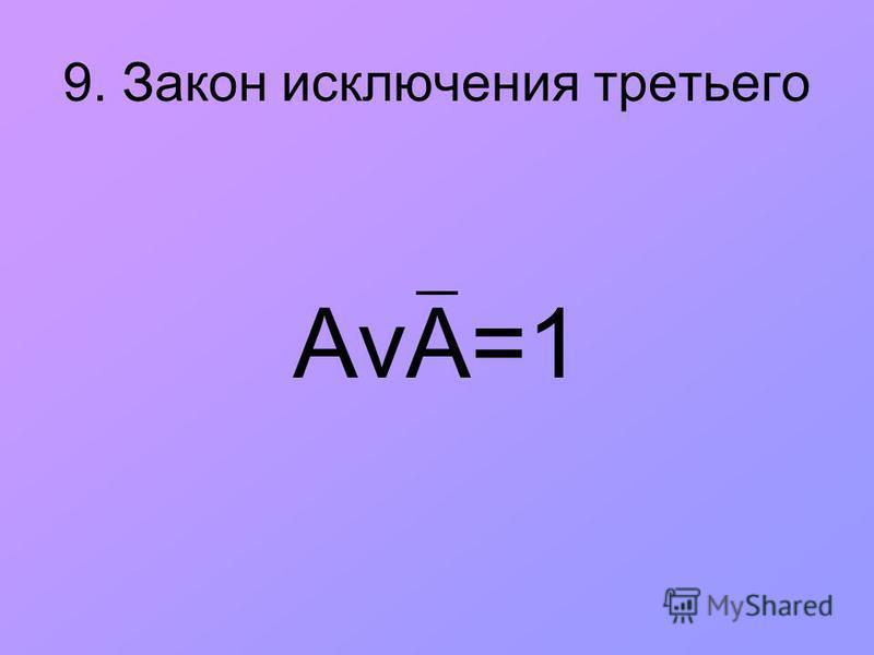 9. Закон исключения третьего АvА=1