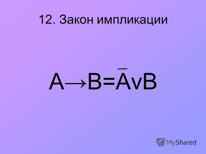 12. Закон импликации АВ=АvВ