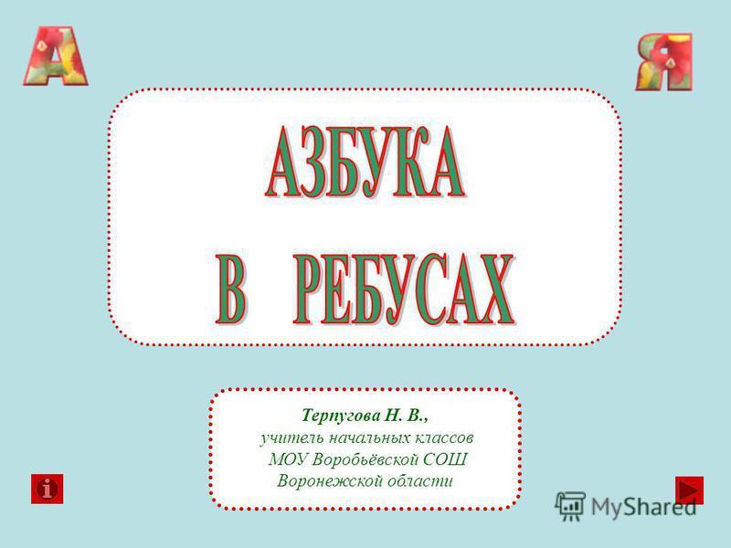 Терпугова Н. В., учитель начальных классов МОУ Воробьёвской СОШ Воронежской области