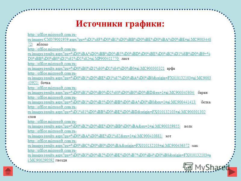 Источники графики: http://office.microsoft.com/ru- ru/images/CM079001959.aspx?qu=%D1%8F%D0%B1%D0%BB%D0%BE%D0%BA%D0%BE#ai:MC9003448 72http://office.microsoft.com/ru- ru/images/CM079001959.aspx?qu=%D1%8F%D0%B1%D0%BB%D0%BE%D0%BA%D0%BE#ai:MC9003448 72| я