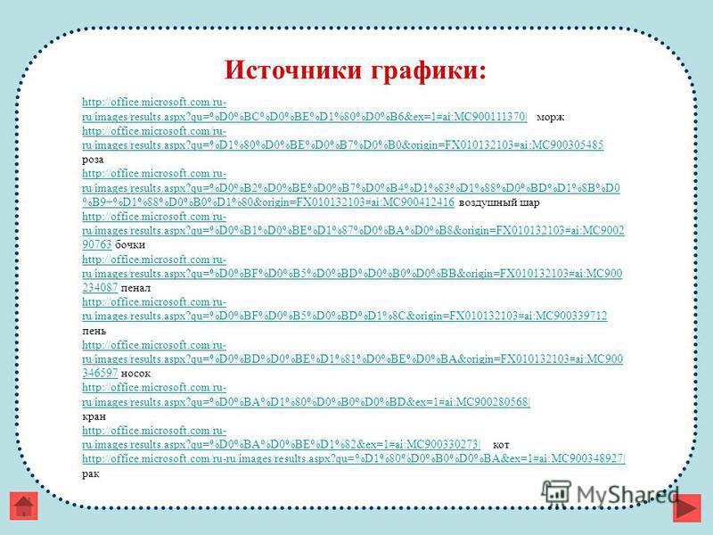 Источники графики: http://office.microsoft.com/ru- ru/images/results.aspx?qu=%D0%BC%D0%BE%D1%80%D0%B6&ex=1#ai:MC900111370|http://office.microsoft.com/ru- ru/images/results.aspx?qu=%D0%BC%D0%BE%D1%80%D0%B6&ex=1#ai:MC900111370| морж http://office.micro