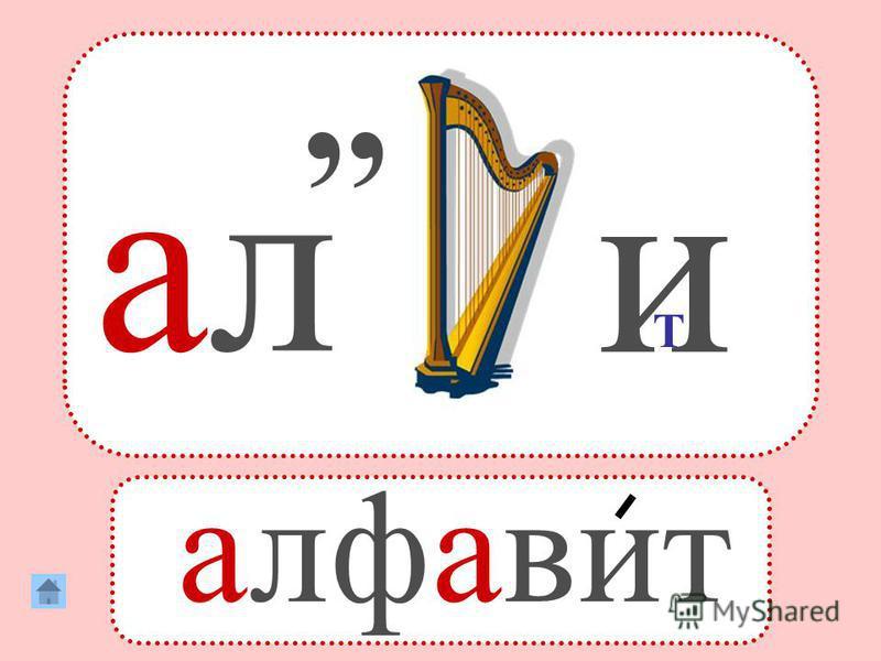 алфавит,, алал и Т