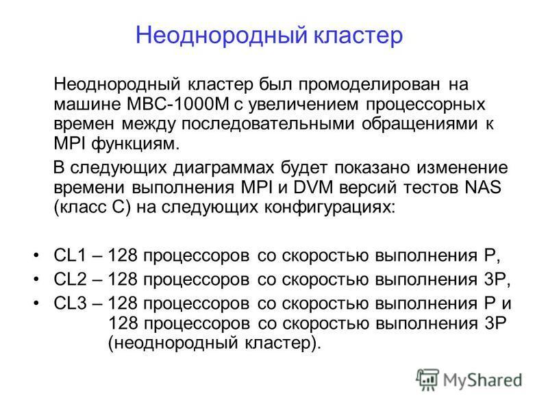 Неоднородный кластер Неоднородный кластер был промоделирован на машине МВС-1000М с увеличением процессорных времен между последовательными обращениями к MPI функциям. В следующих диаграммах будет показано изменение времени выполнения MPI и DVM версий