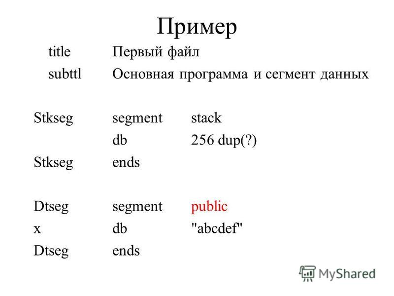 Пример title Первый файл subttl Основная программа и сегмент данных Stksegsegmentstack db256 dup(?) Stksegends Dtsegsegmentpublic xdbabcdef Dtsegends