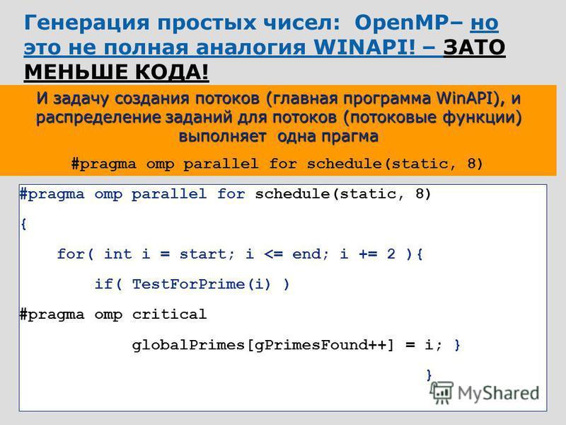 59 Генерация простых чисел: OpenMP– но это не полная аналогия WINAPI! – ЗАТО МЕНЬШЕ КОДА! #pragma omp parallel for schedule(static, 8) { for( int i = start; i <= end; i += 2 ){ if( TestForPrime(i) ) #pragma omp critical globalPrimes[gPrimesFound++] =