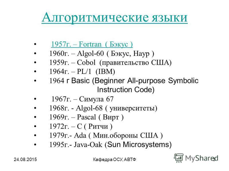 Алгоритмические языки 1957 г. – Fortran ( Бэкус )1957 г. – Fortran ( Бэкус ) 1960 г. – Algol-60 ( Бэкус, Наур ) 1959 г. – Cobol (правительство США) 1964 г. – PL/1 (IBM) 1964 г Basic (Beginner All-purpose Symbolic Instruction Code) 1967 г. – Симула 67