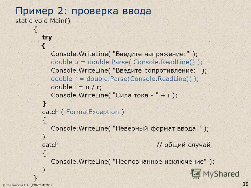 ©Павловская Т.А. (СПбГУ ИТМО) 38 Пример 2: проверка ввода static void Main() { try { Console.WriteLine(
