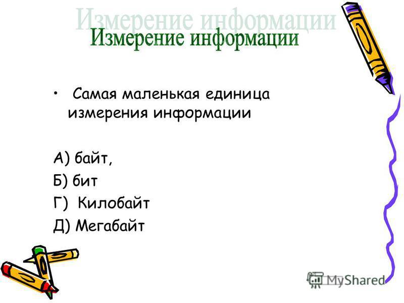 Самая маленькая единица измерения информации А) байт, Б) бит Г) Килобайт Д) Мегабайт