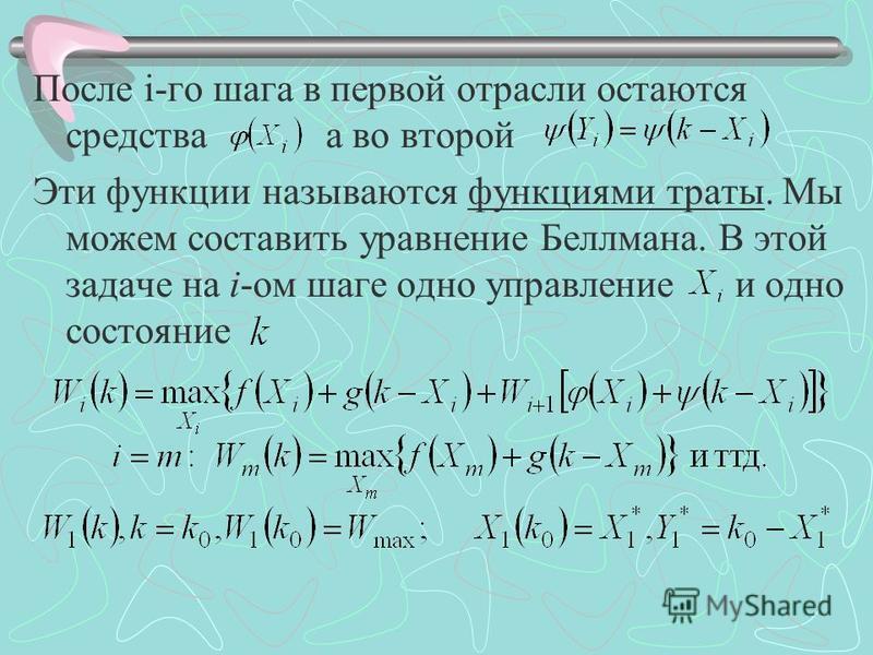 После i-го шага в первой отрасли остаются средства а во второй Эти функции называются функциями траты. Мы можем составить уравнение Беллмана. В этой задаче на i-ом шаге одно управление и одно состояние