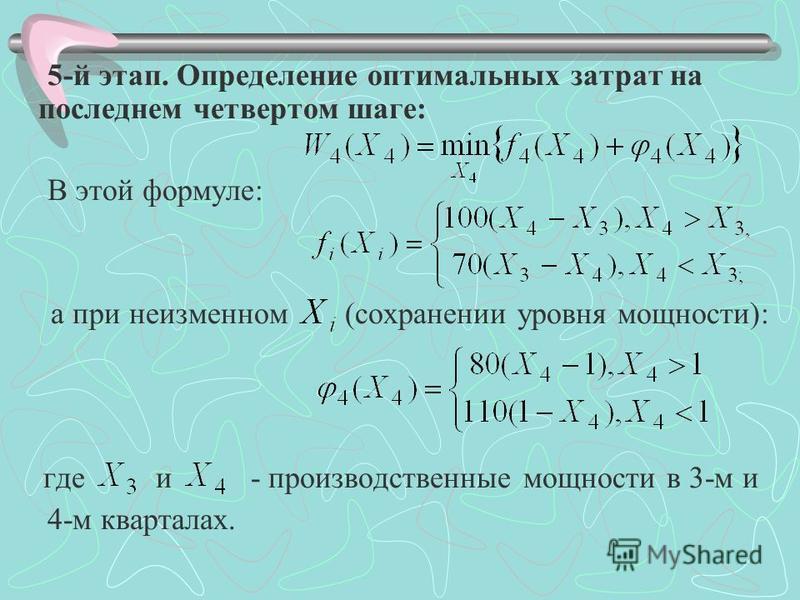 5-й этап. Определение оптимальных затрат на последнем четвертом шаге: В этой формуле: а при неизменном (сохранении уровня мощности): где и - производственные мощности в 3-м и 4-м кварталах.