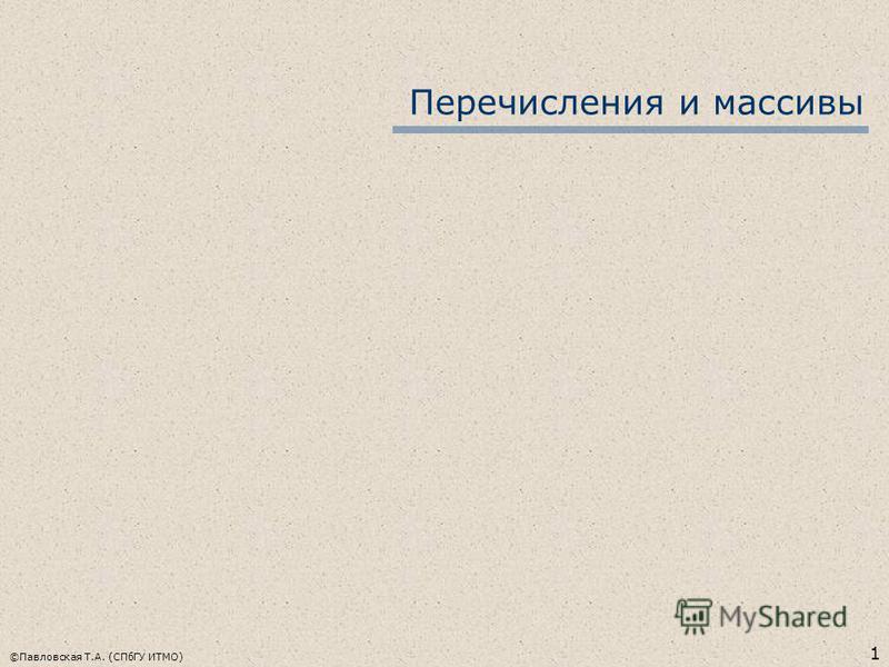 Перечисления и массивы 1 ©Павловская Т.А. (СПбГУ ИТМО)
