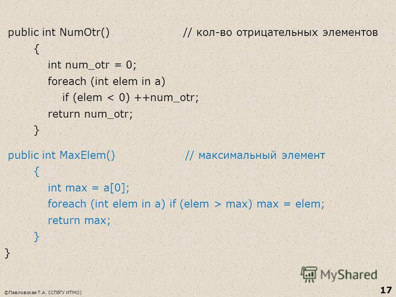 public int NumOtr() // кол-во отрицательных элементов { int num_otr = 0; foreach (int elem in a) if (elem < 0) ++num_otr; return num_otr; } public int MaxElem() // максимальный элемент { int max = a[0]; foreach (int elem in a) if (elem > max) max = e