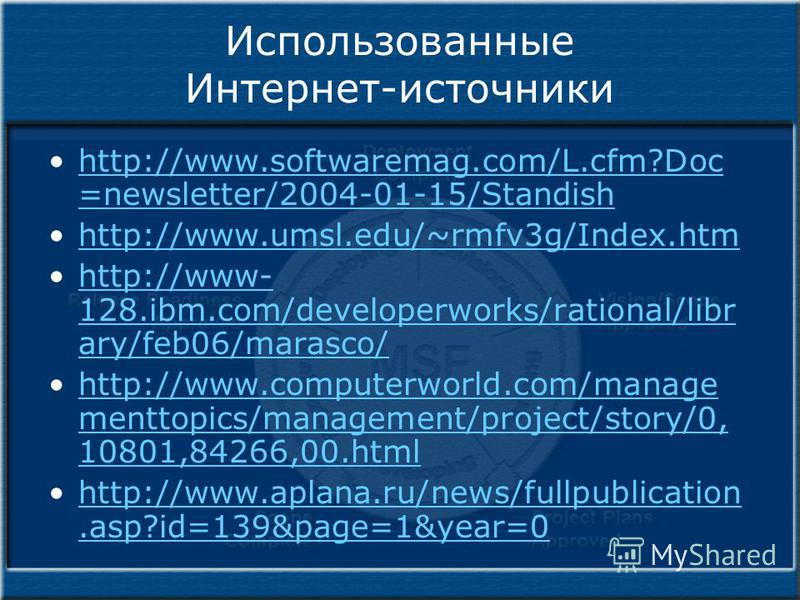 Использованные Интернет-источники http://www.softwaremag.com/L.cfm?Doc =newsletter/2004-01-15/Standishhttp://www.softwaremag.com/L.cfm?Doc =newsletter/2004-01-15/Standish http://www.umsl.edu/~rmfv3g/Index.htm http://www- 128.ibm.com/developerworks/ra