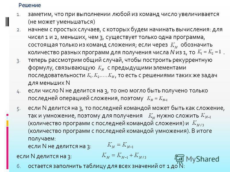 Решение 1. заметим, что при выполнении любой из команд число увеличивается (не может уменьшаться) 2. начнем с простых случаев, с которых будем начинать вычисления: для чисел 1 и 2, меньших, чем 3, существует только одна программа, состоящая только из