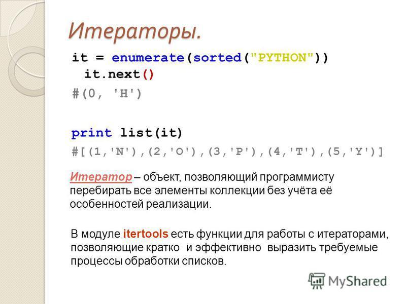 Итераторы. it = enumerate(sorted(