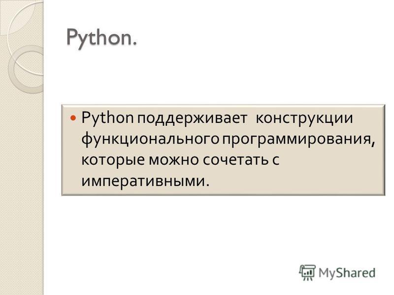 Python. Python поддерживает конструкции функционального программирования, которые можно сочетать с императивными.
