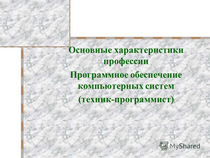 Основные характеристики профессии Программное обеспечение компьютерных систем (техник-программист)