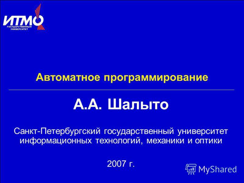 Автоматное программирование А.А. Шалыто Санкт-Петербургский государственный университет информационных технологий, механики и оптики 2007 г.