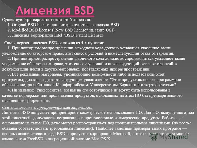 Существует три варианта текста этой лицензии: 1. Original BSD license или четырехпунктная лицензия BSD. 2. Modified BSD license (