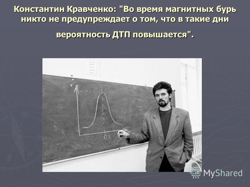 Константин Кравченко: Во время магнитных бурь никто не предупреждает о том, что в такие дни вероятность ДТП повышается.