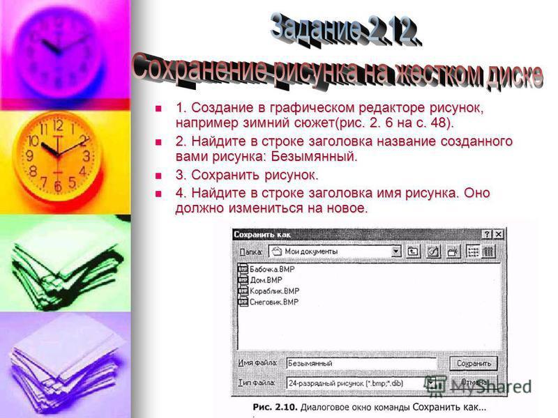 1. Создание в графическом редакторе рисунок, например зимний сюжет(рис. 2. 6 на с. 48). 1. Создание в графическом редакторе рисунок, например зимний сюжет(рис. 2. 6 на с. 48). 2. Найдите в строке заголовка название созданного вами рисунка: Безымянный