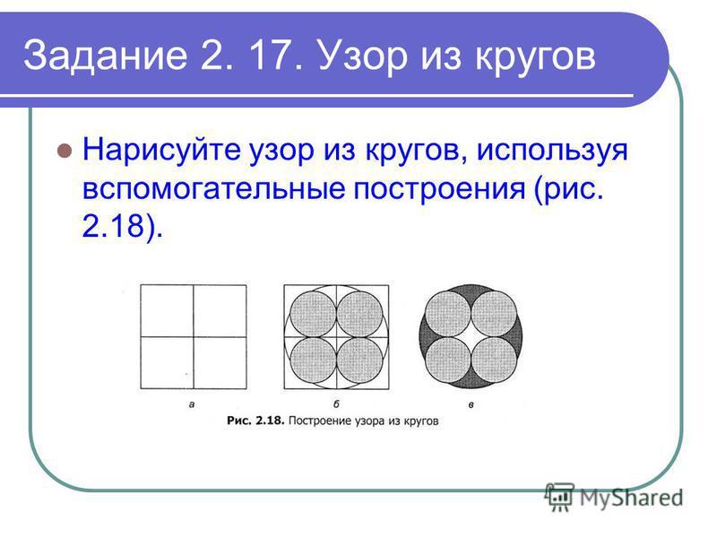 Задание 2. 17. Узор из кругов Нарисуйте узор из кругов, используя вспомогательные построения (рис. 2.18).