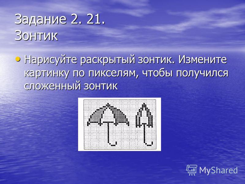 Задание 2. 21. Зонтик Нарисуйте раскрытый зонтик. Измените картинку по пикселям, чтобы получился сложенный зонтик Нарисуйте раскрытый зонтик. Измените картинку по пикселям, чтобы получился сложенный зонтик