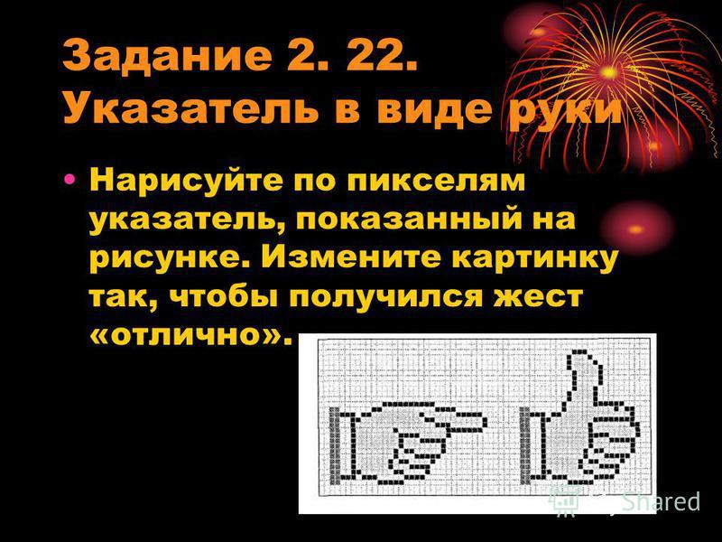 Задание 2. 22. Указатель в виде руки Нарисуйте по пикселям указатель, показанный на рисунке. Измените картинку так, чтобы получился жест «отлично».