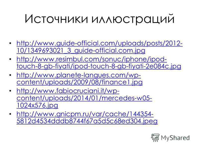 Источники иллюстраций http://www.guide-official.com/uploads/posts/2012- 10/1349693021_3_guide-official.com.jpg http://www.guide-official.com/uploads/posts/2012- 10/1349693021_3_guide-official.com.jpg http://www.resimbul.com/sonuc/iphone/ipod- touch-8