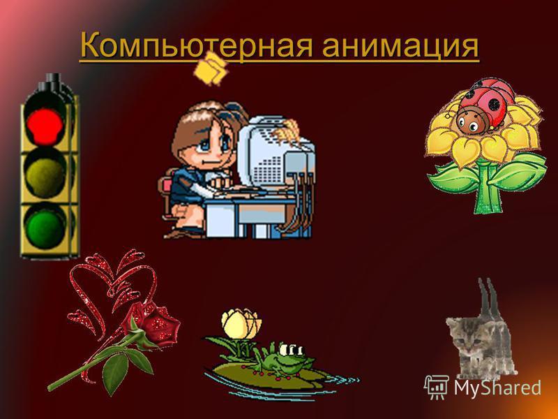 Компьютерная анимация Компьютерная анимация