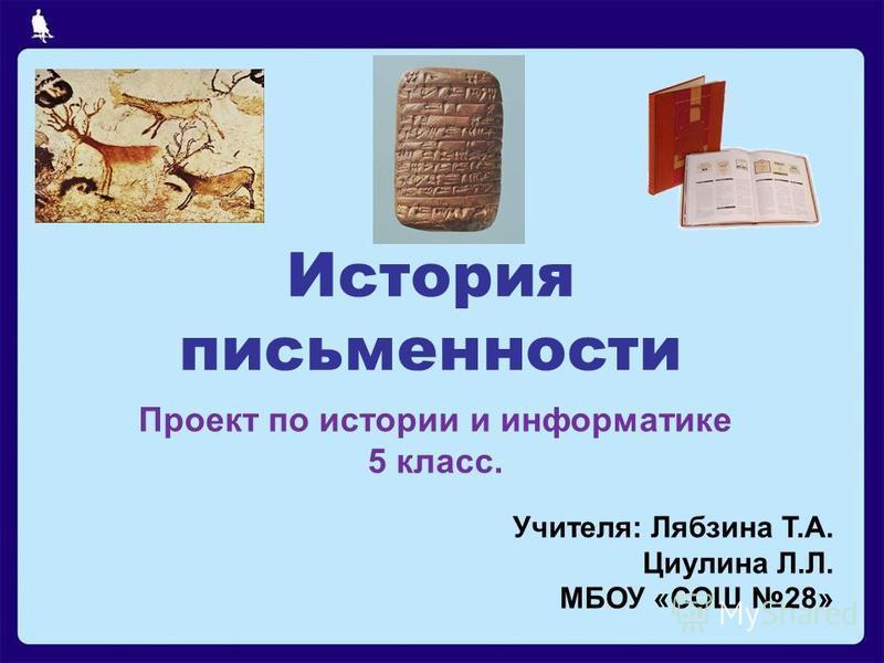 Решебник по информатике проект история письменности
