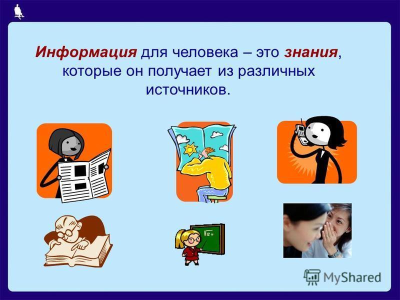 Информация для человека – это знания, которые он получает из различных источников.