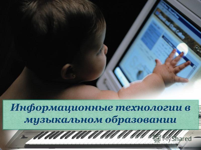 Информационные технологии в музыкальном образовании