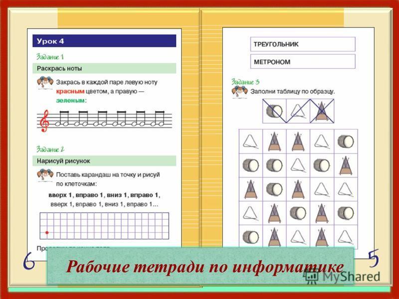 Рабочие тетради по информатике