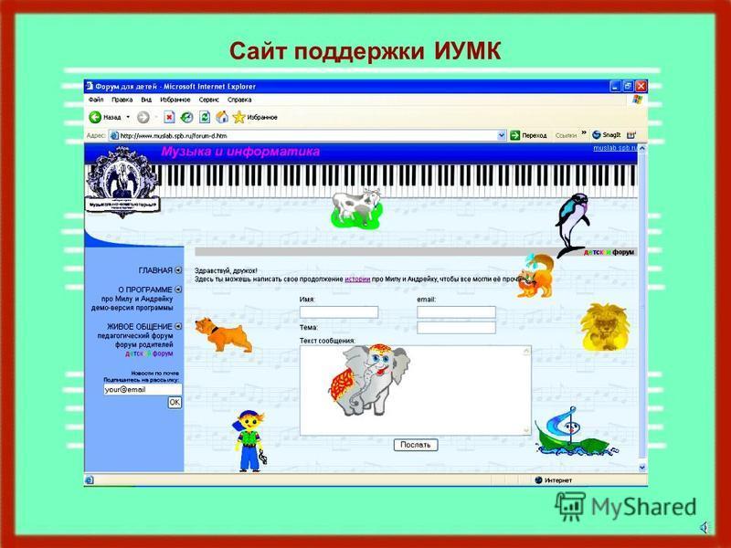 Сайт поддержки ИУМК