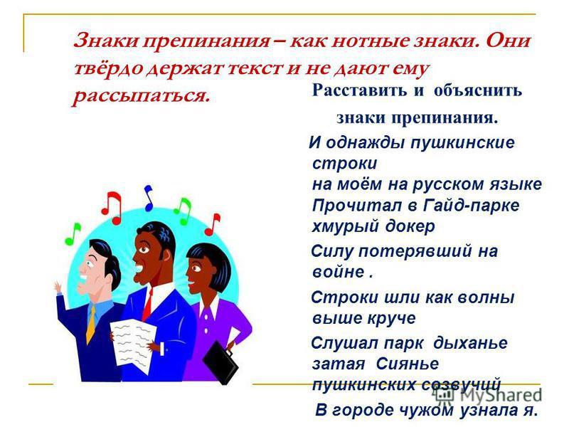 Пушкин говорил о знаках препинания, что они существуют, чтобы выделить мысль, привести слова в правильное соотношение и дать фразе лёгкость и правильное звучание.