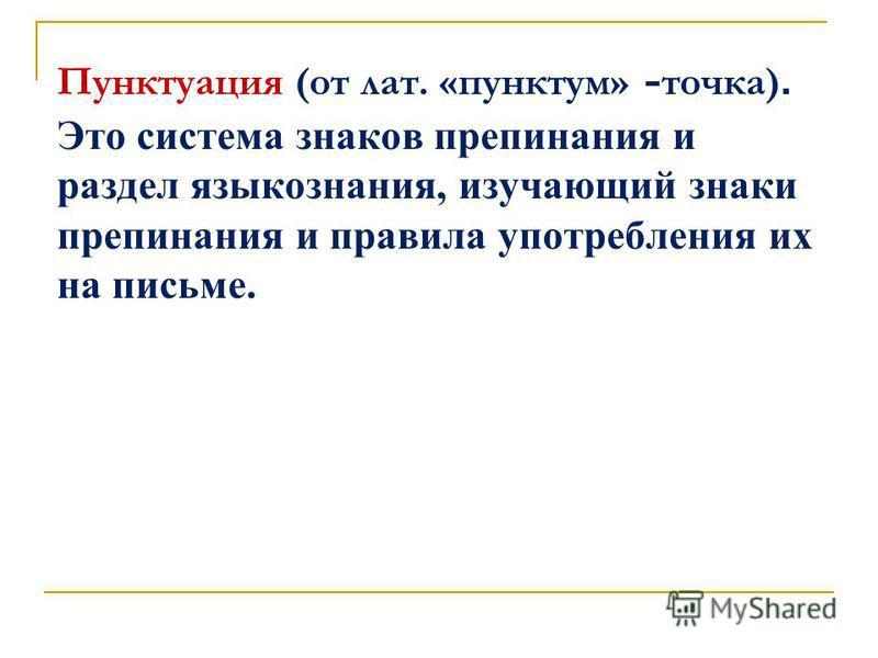 Для чего нужна пунктуация Знаки ставятся по силе разума.. М.В. Ломоносов