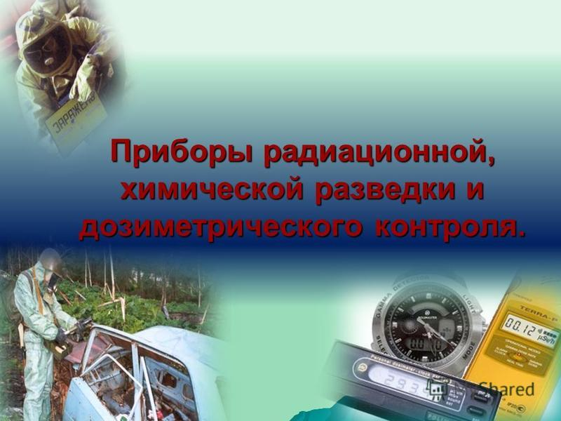 Приборы радиационной, химической разведки и дозиметрического контроля.