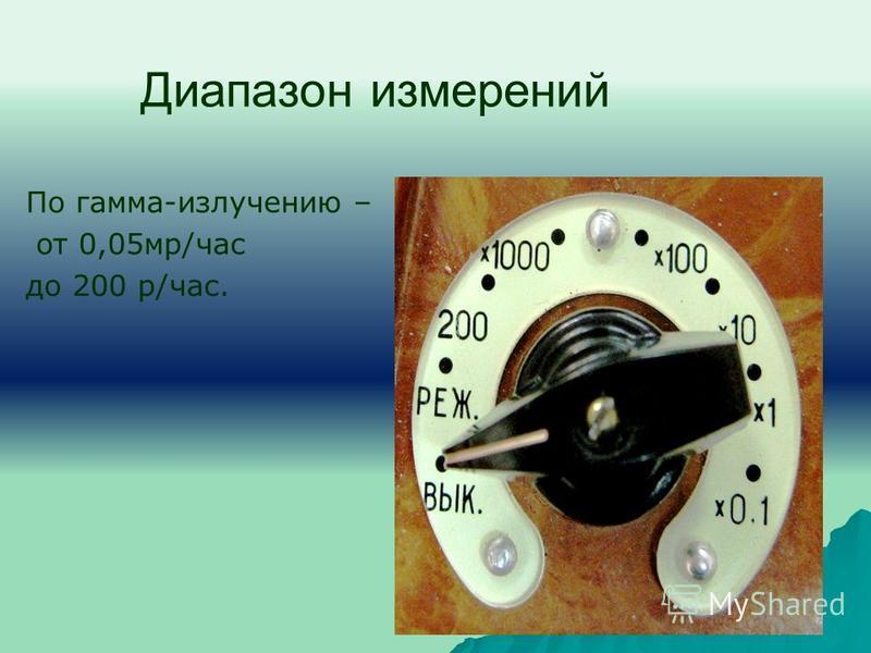 Диапазон измерений По гамма-излучению – от 0,05 мр/час до 200 р/час.