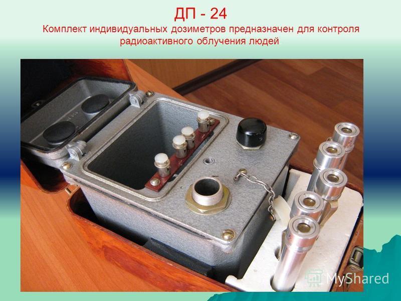 ДП - 24 Комплект индивидуальных дозиметров предназначен для контроля радиоактивного облучения людей.