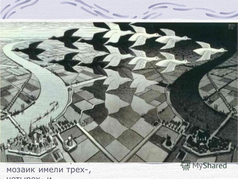 Эшер использовал базовые образцы мозаик, применяя к ним трансформации, которые в геометрии называются симметрией, отражение, смещение и др. Также он исказил базовые фигуры, превратив их в животных, птиц, ящериц и проч. Эти искаженные образцы мозаик и