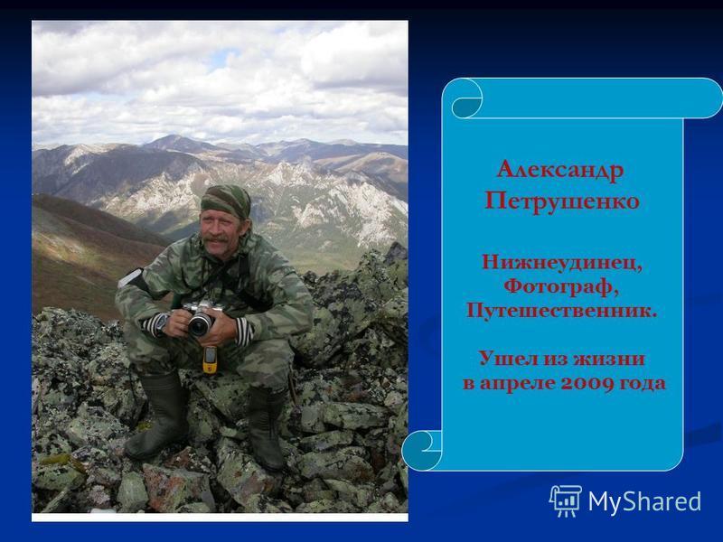 Александр Петрушенко Нижнеудинец, Фотограф, Путешественник. Ушел из жизни в апреле 2009 года