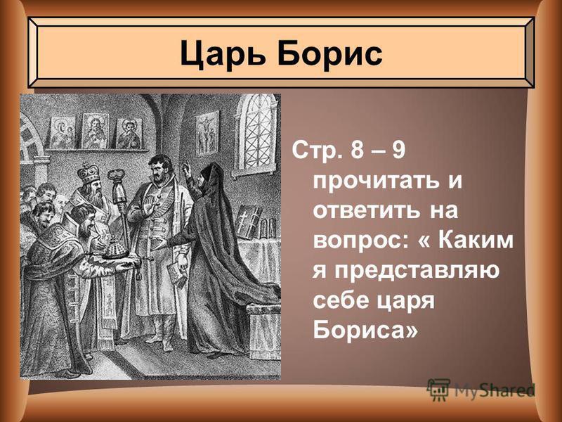 Стр. 8 – 9 прочитать и ответить на вопрос: « Каким я представляю себе царя Бориса» Царь Борис