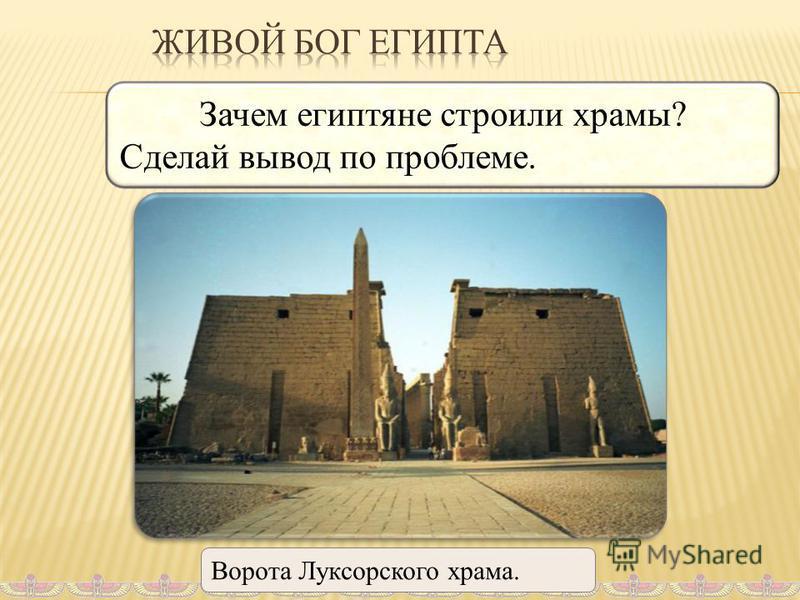 Зачем египтяне строили храмы? Сделай вывод по проблеме. Ворота Луксорского храма.