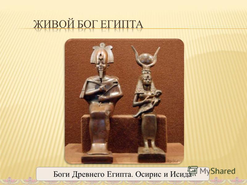 Боги Древнего Египта. Осирис и Исида