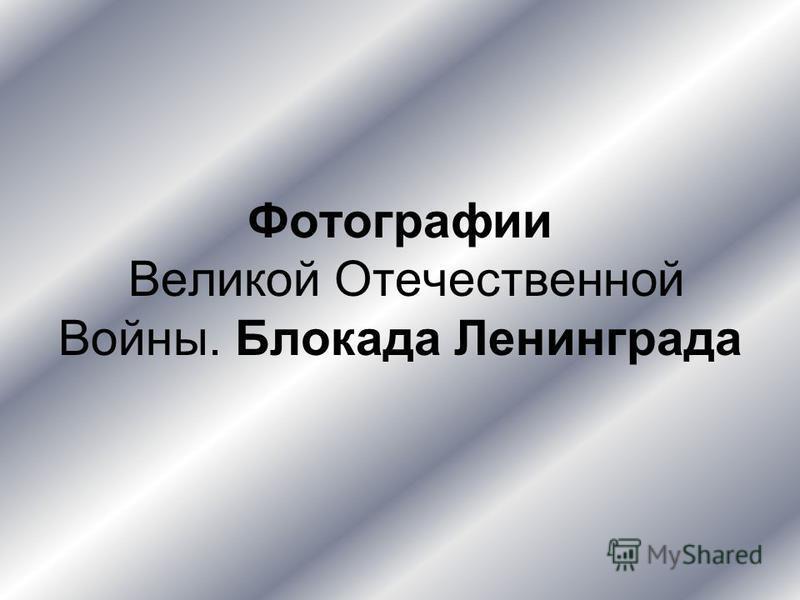 Фотографии Великой Отечественной Войны. Блокада Ленинграда